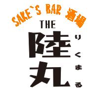 SAKE'S BAR 酒場 THE 陸丸